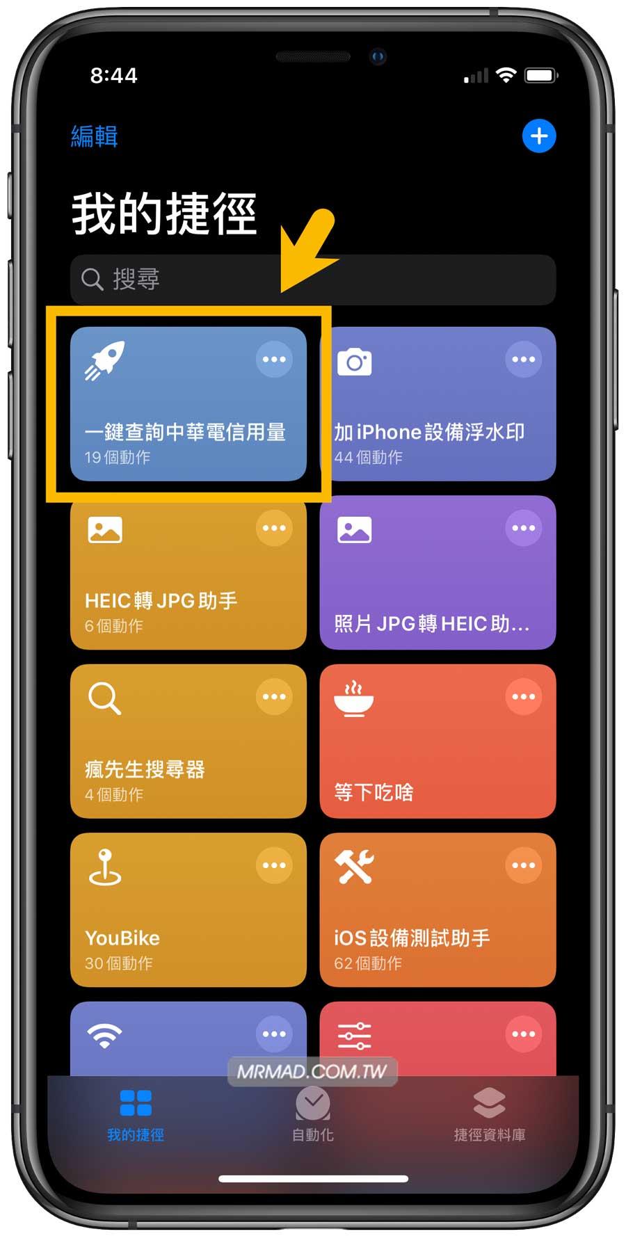 一鍵查詢中華電信用量 捷徑使用教學1