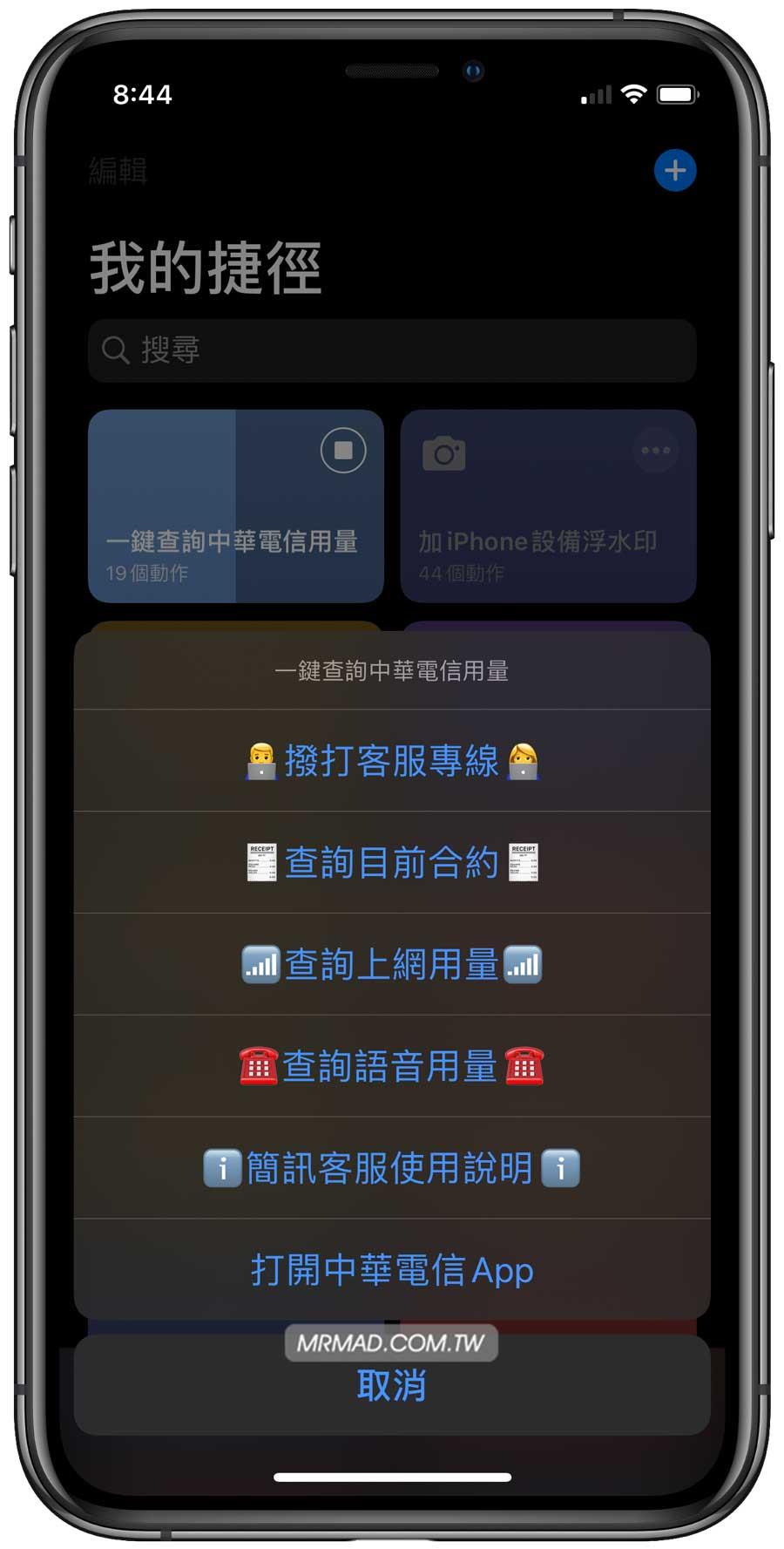 一鍵查詢中華電信用量 捷徑使用教學2