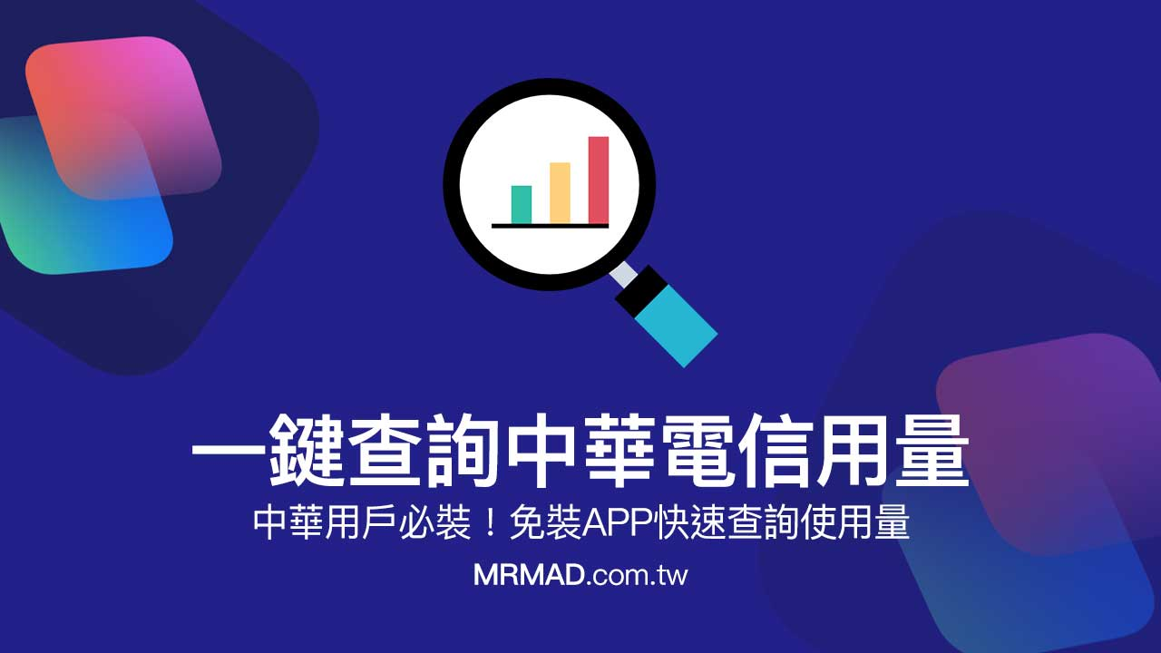 中華用戶必裝!一鍵查詢中華電信用量捷徑腳本