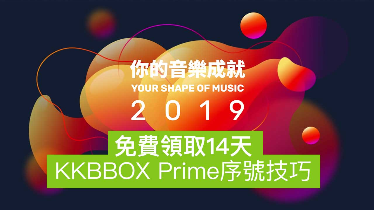 2019 KKBOX音樂成就:免費領取14天KKBBOX Prime序號技巧