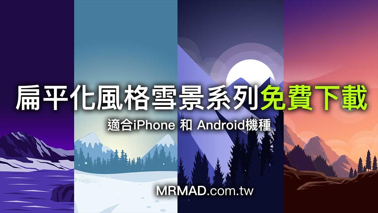 精選10張「扁平化雪景風格系列」iPhone桌布免費下載