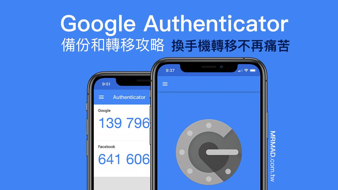 如何替Google Authenticator備份和轉移,換手機轉移不再痛苦