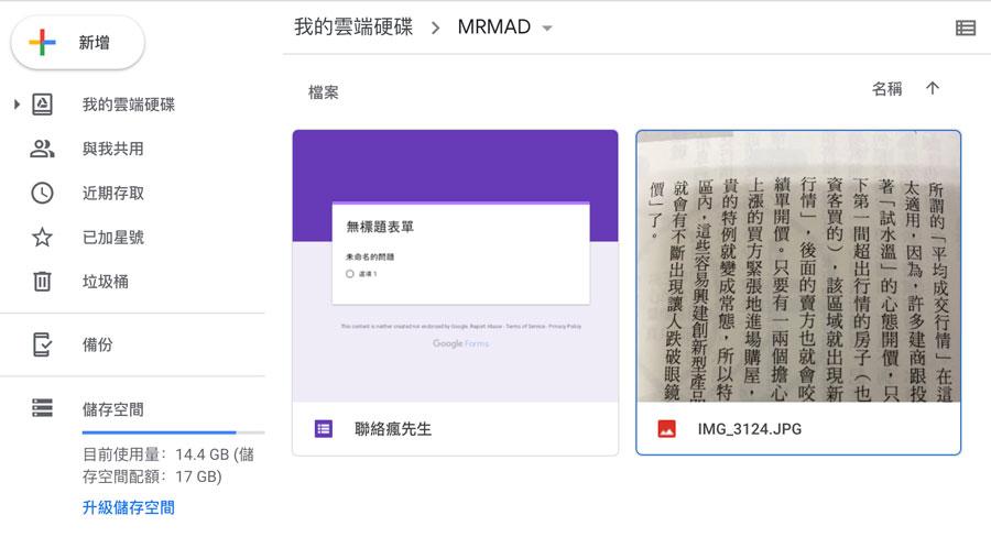 Google雲端拍照上傳立即啟動圖片文字辨識功能