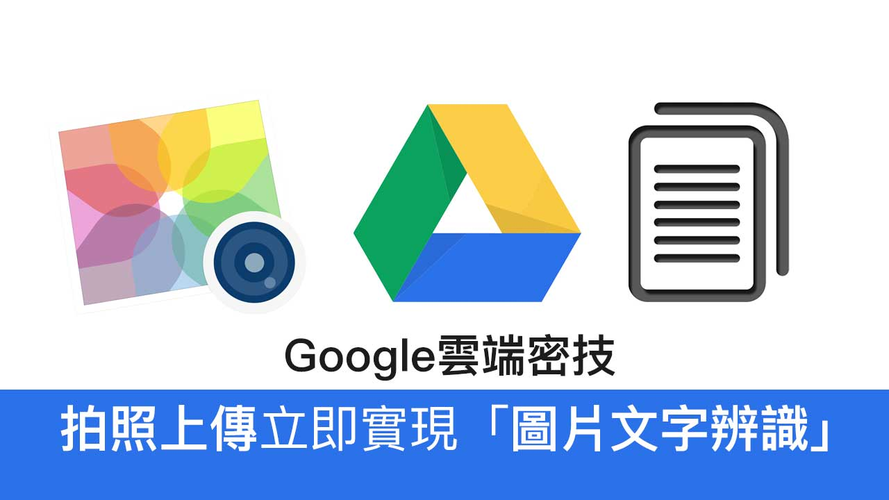 拍照上傳Google雲端立即啟動圖片文字辨識功能教學