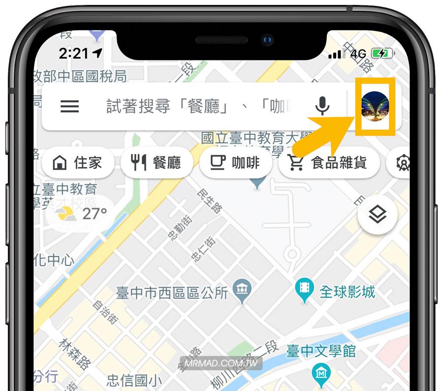 Google地圖無痕模式技巧:免受監控記錄,一鍵啟動防追蹤模式1