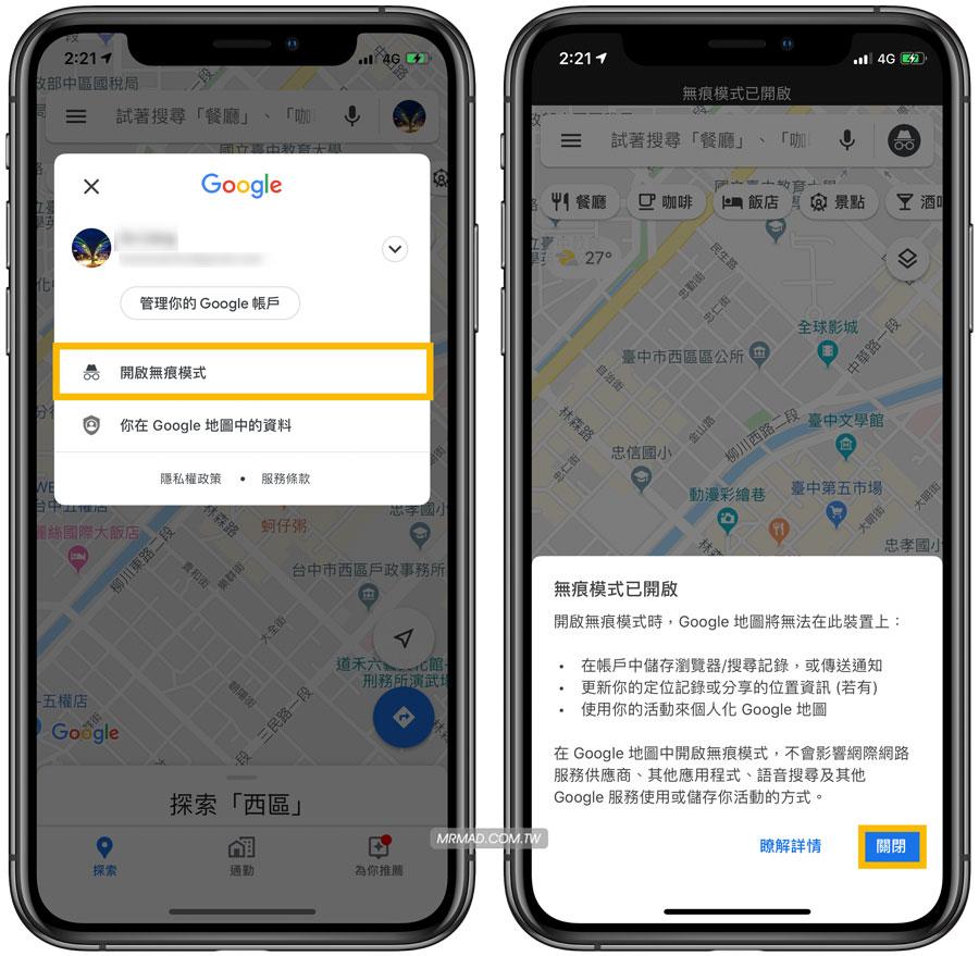 Google地圖無痕模式技巧:免受監控記錄,一鍵啟動防追蹤模式2