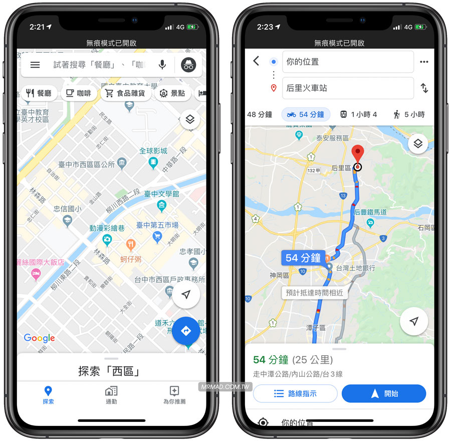 Google地圖無痕模式技巧:免受監控記錄,一鍵啟動防追蹤模式4