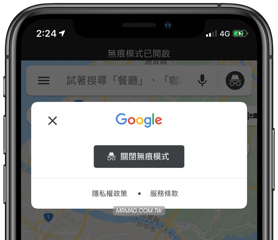 Google地圖無痕模式技巧:免受監控記錄,一鍵啟動防追蹤模式6