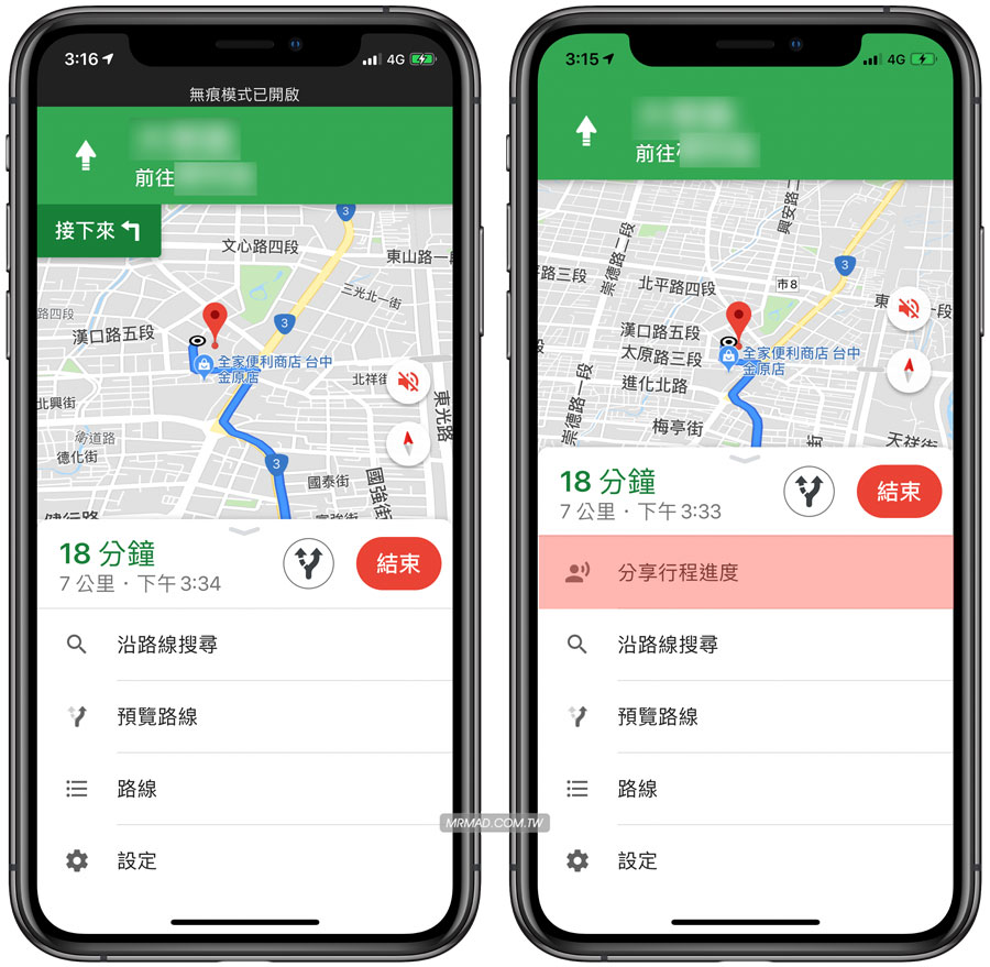 Google地圖無痕模式技巧:免受監控記錄,一鍵啟動防追蹤模式5