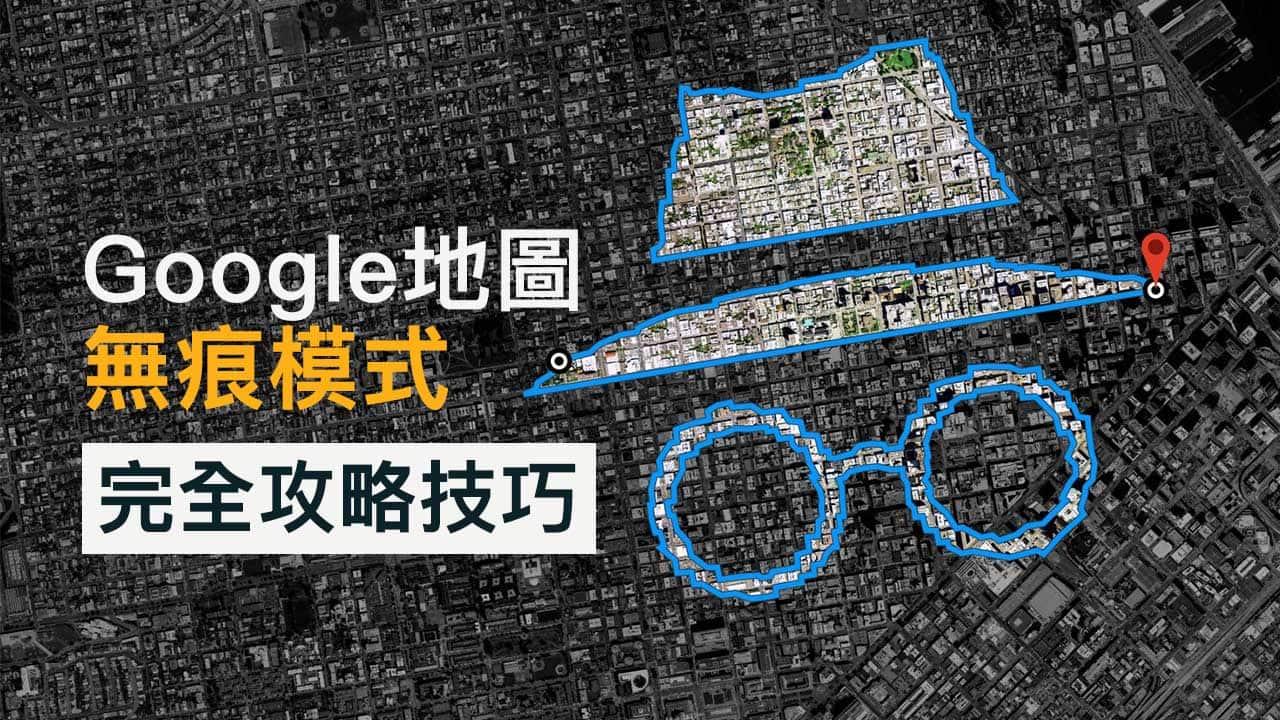 Google地圖無痕模式技巧:免受監控記錄,一鍵啟動防追蹤模式