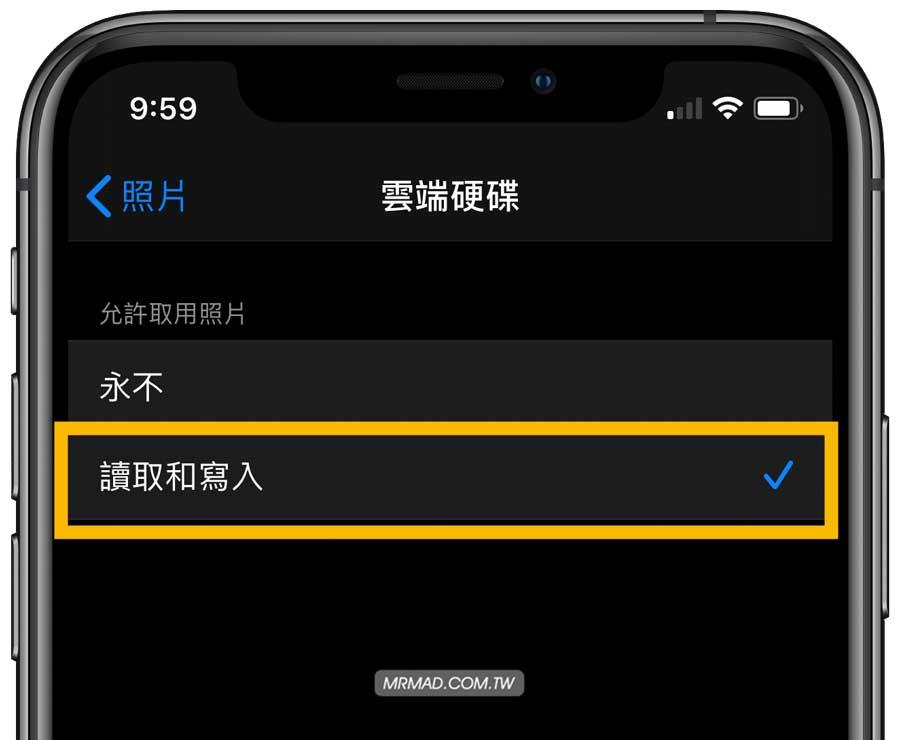 iPhone無法取用照片?只要靠這招就能讓App順利讀取照片