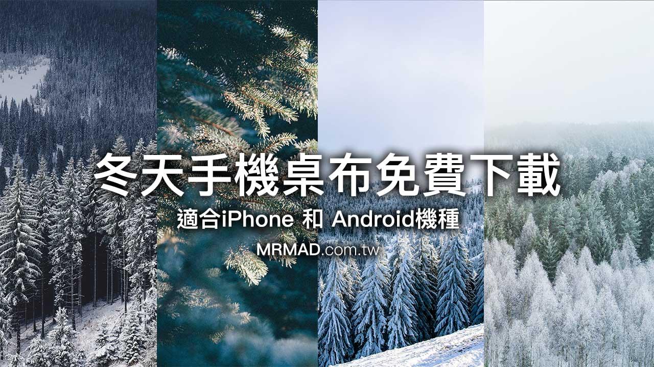 冬天手機桌布下載,適合iPhone和Android使用