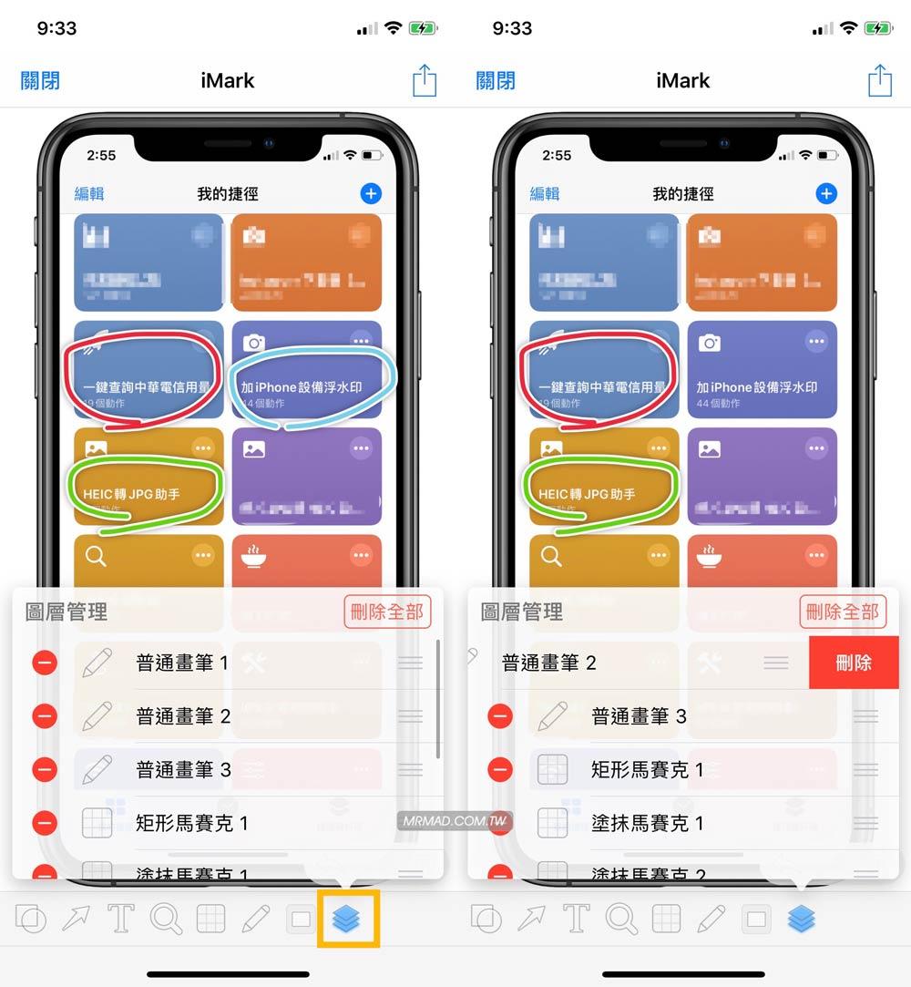 iMark強大免費照片標記App:箭頭、文字、長截圖、馬賽克、放大區域