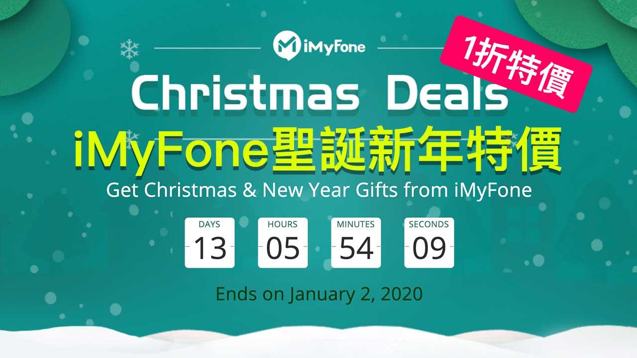 iMyFone 2019聖誕節新年優惠活動,旋轉幸運輪、9.9美元、一折特價