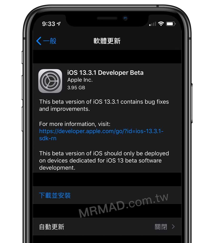iOS 13.3.1 Beta & iPadOS 13.3.1 Beta 開發者測試版安裝技巧