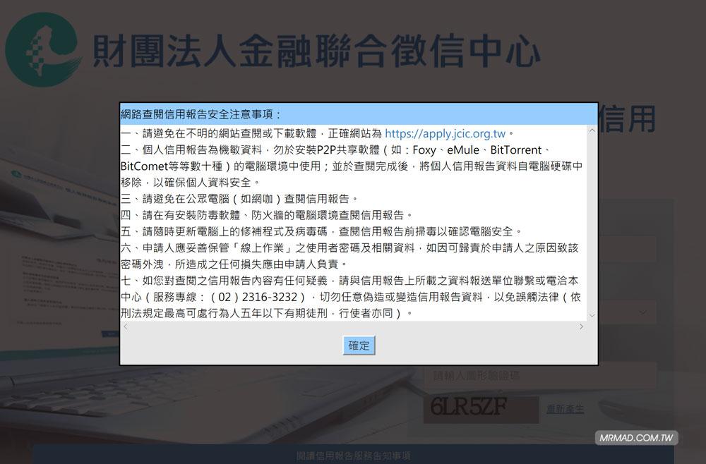 線上個人信用報告查閱服務2