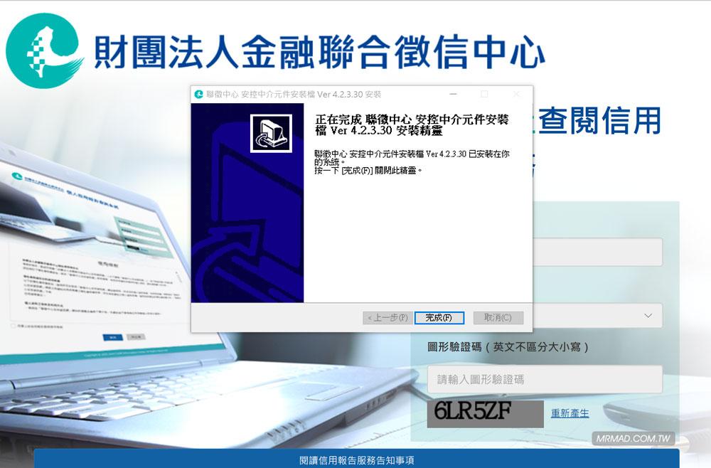 線上個人信用報告查閱服務3