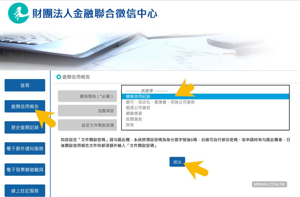 線上個人信用報告查閱服務6