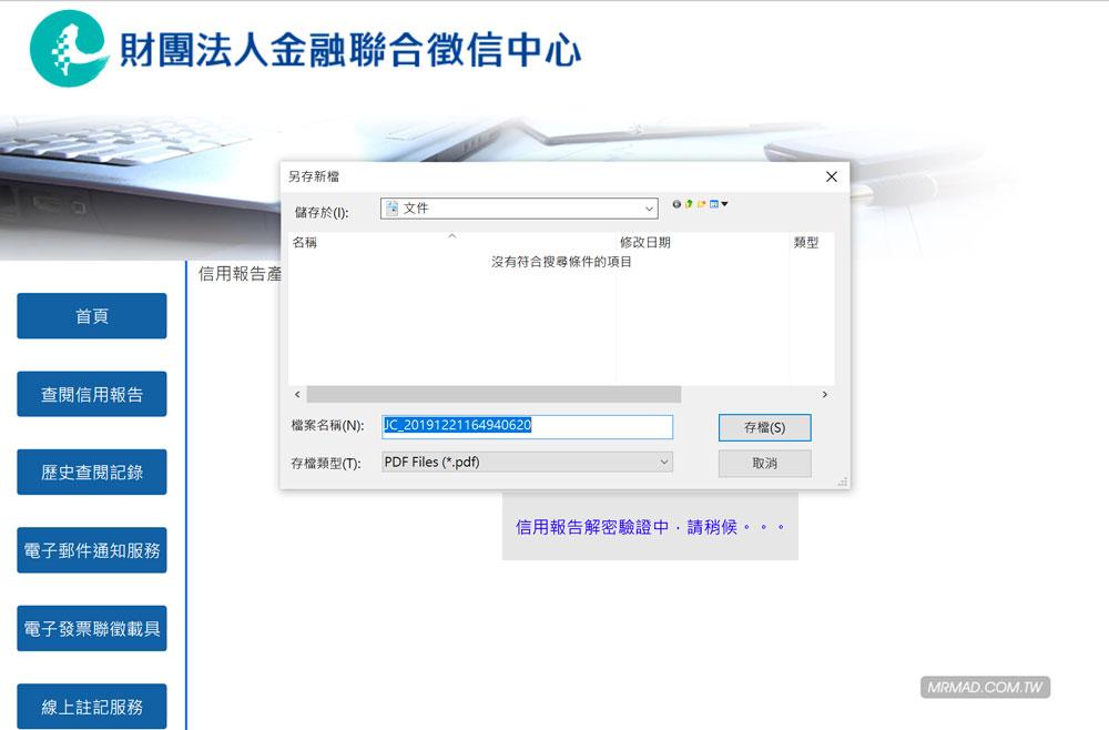 線上個人信用報告查閱服務7