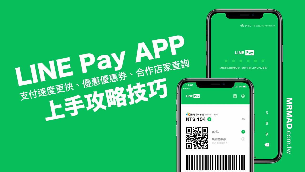 LINE Pay App 上手攻略技巧:支付速度更快、優惠優惠券、合作店家查詢
