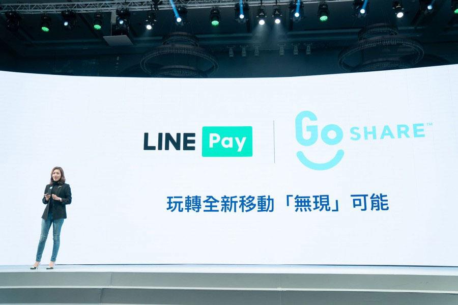 GoShare用LINE Pay支付優惠更多