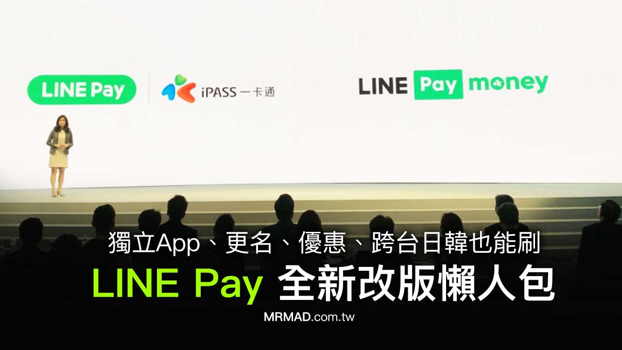 LINE Pay全新改版懶人包:獨立App、更名、優惠、跨台日韓也能刷