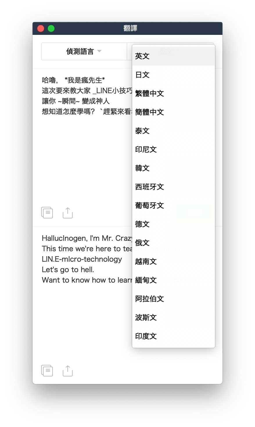 LINE實用技巧20招:學完立馬變成超強LINE達人,適合iPhone、Android