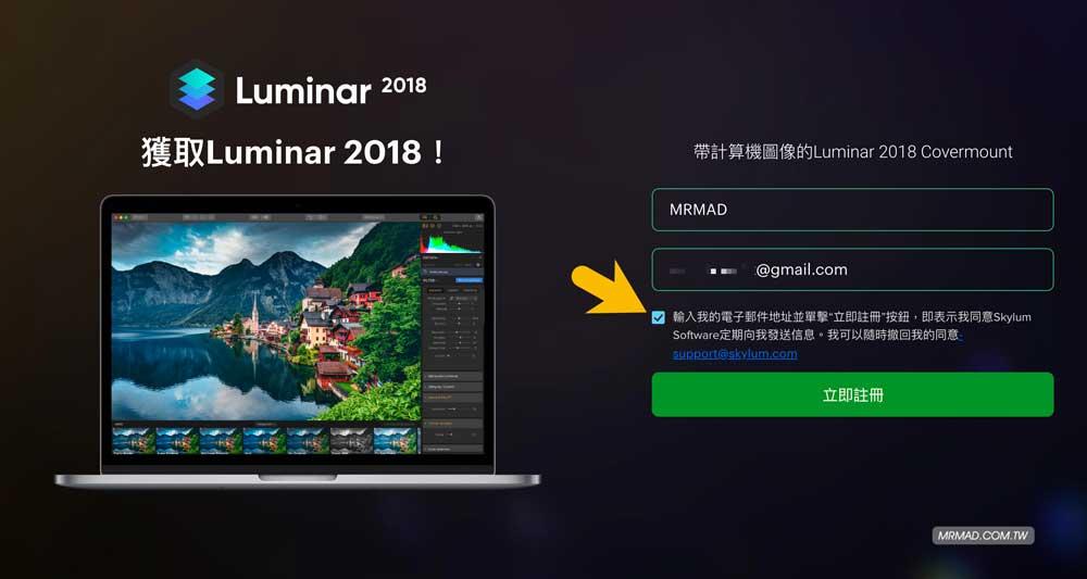 如何取得Luminar 2018限時免費方法1