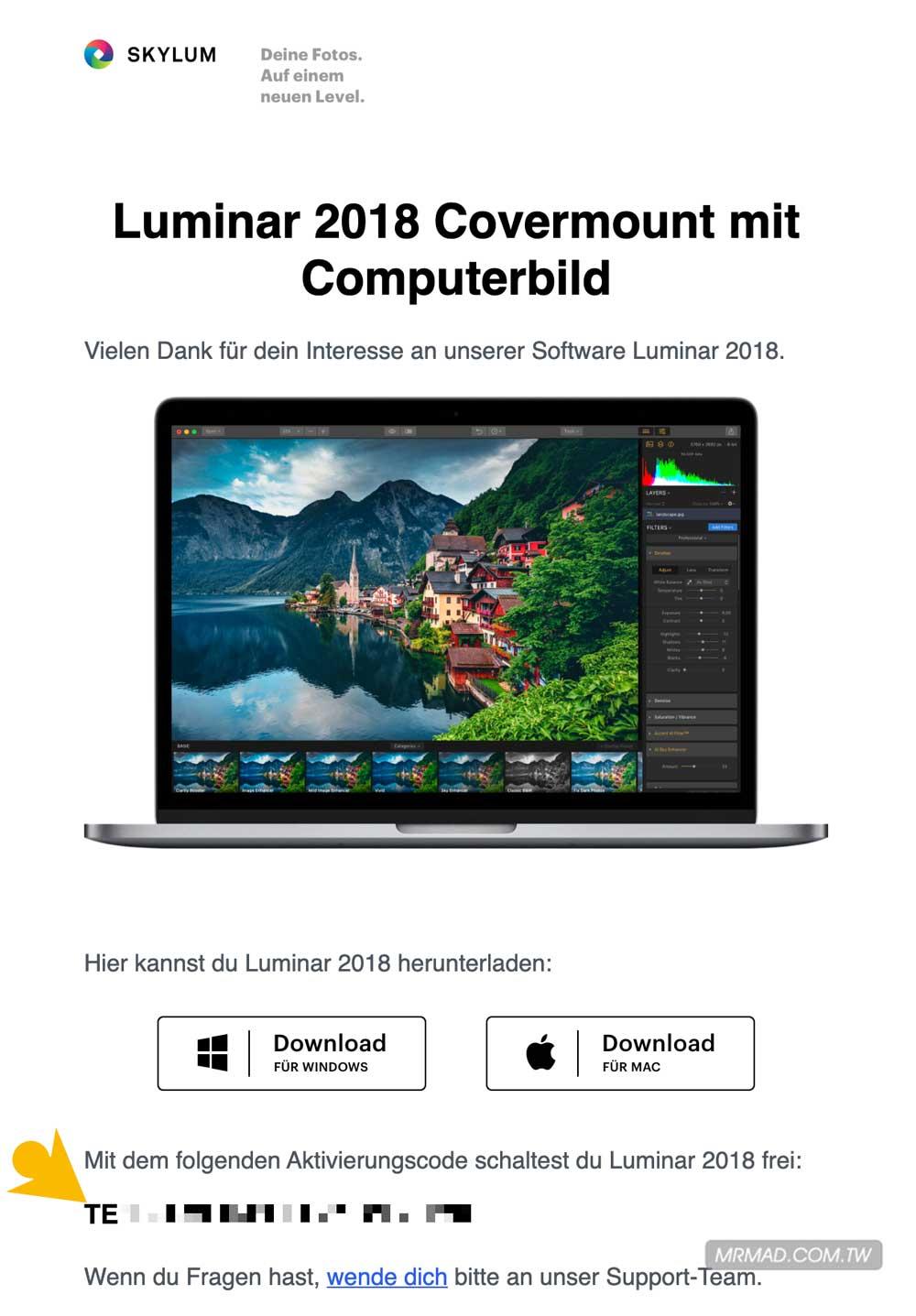 如何取得Luminar 2018限時免費方法2