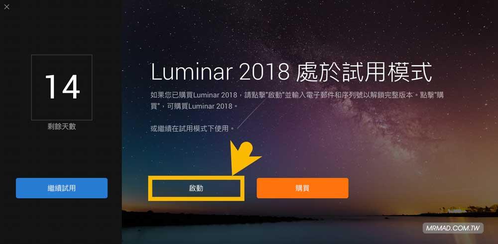 如何取得Luminar 2018限時免費方法3