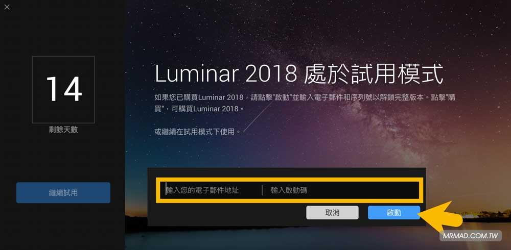 如何取得Luminar 2018限時免費方法4