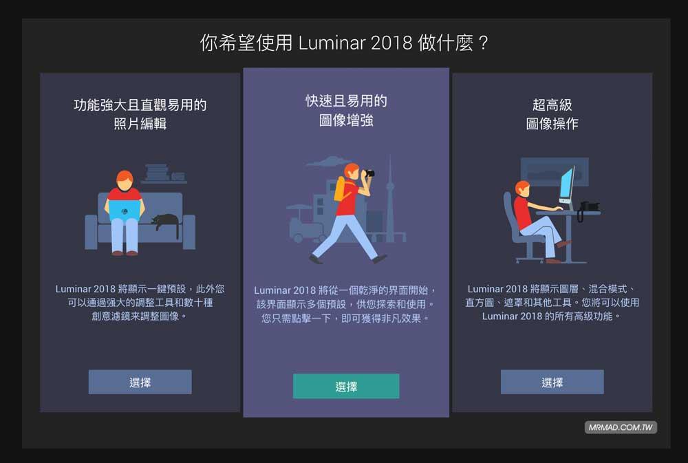 如何取得Luminar 2018限時免費方法5
