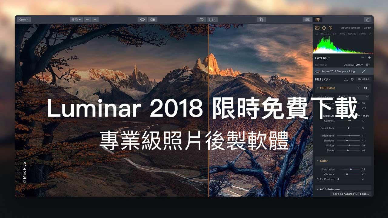 Lightroom替代修圖軟體 Luminar 2018限時免費下載(Win、Mac)