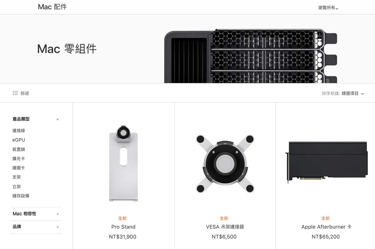 Mac Pro 2019零件價格清單,想升級 Mac Pro就來看這篇
