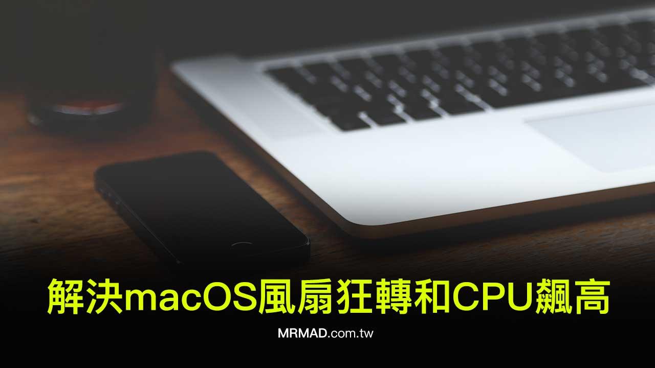 解決MacBook Pro升級macOS風扇狂轉和distnoted導致CPU飆高