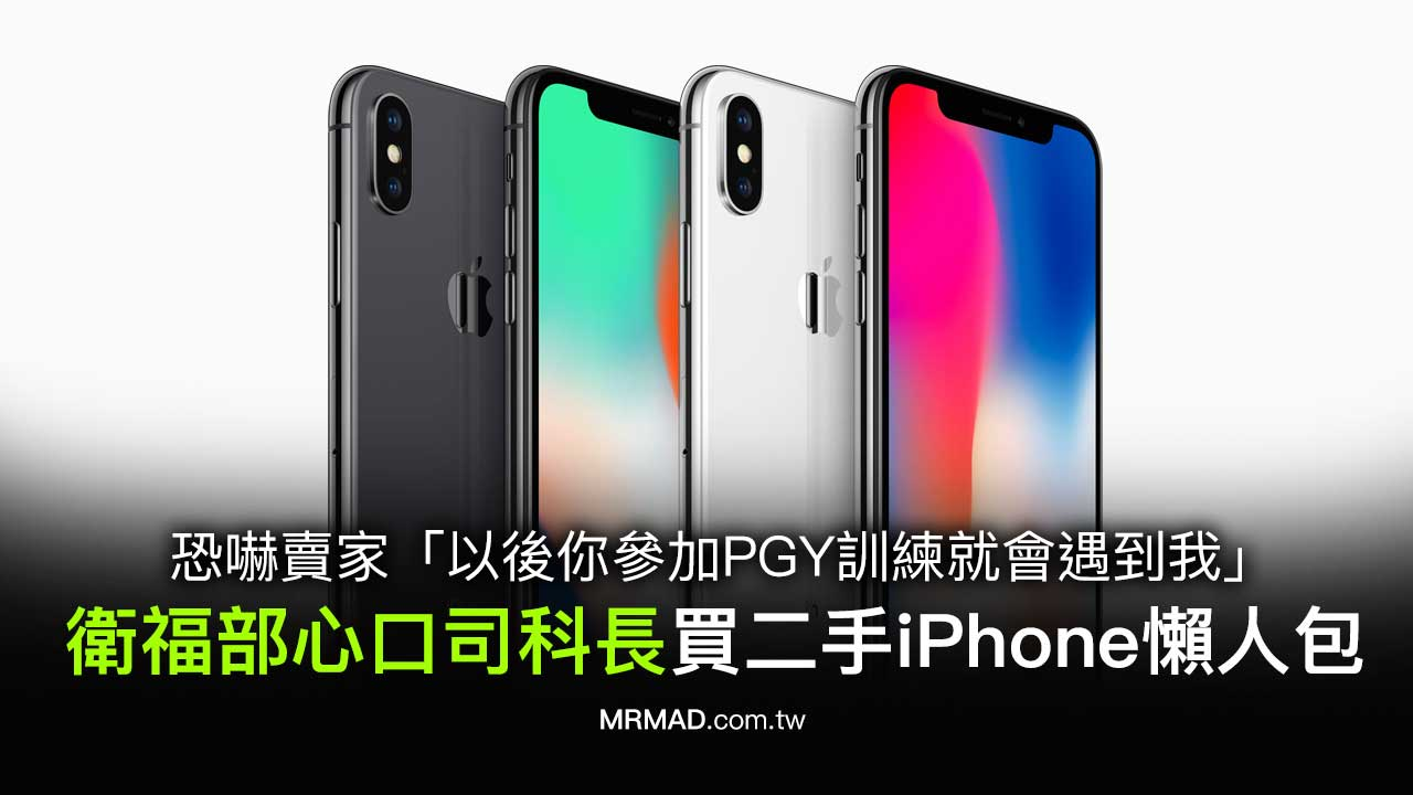 [懶人包] 衛福部心口司科長買二手iPhone X恐嚇學生賣家