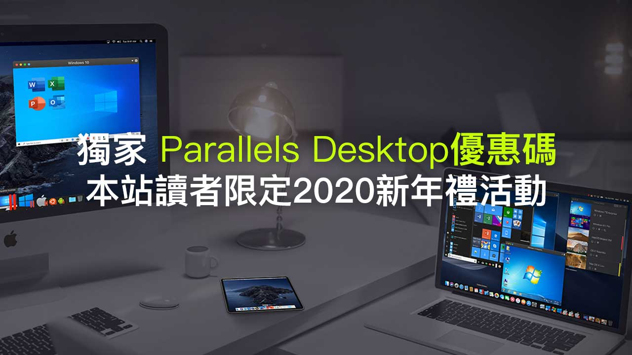 獨家Parallels Desktop 15優惠碼分享,本站讀者限定新年8折優惠