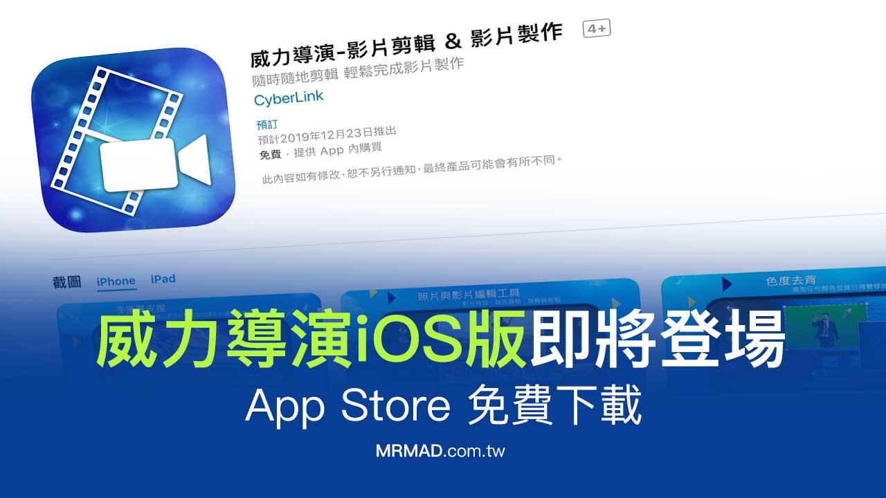 威力導演 iOS 版準備登場!App Store免費下載支援4K剪輯
