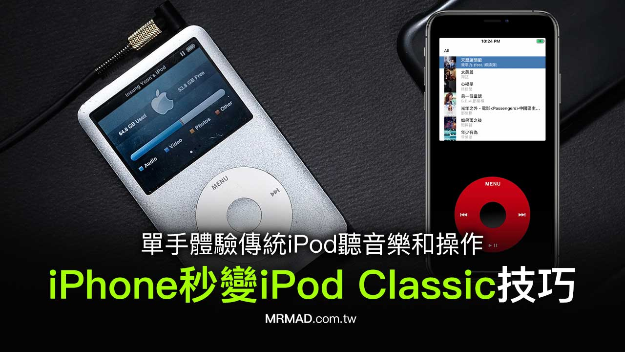 iPhone秒變iPod Classic播放器教學,靠Rewound真實還原