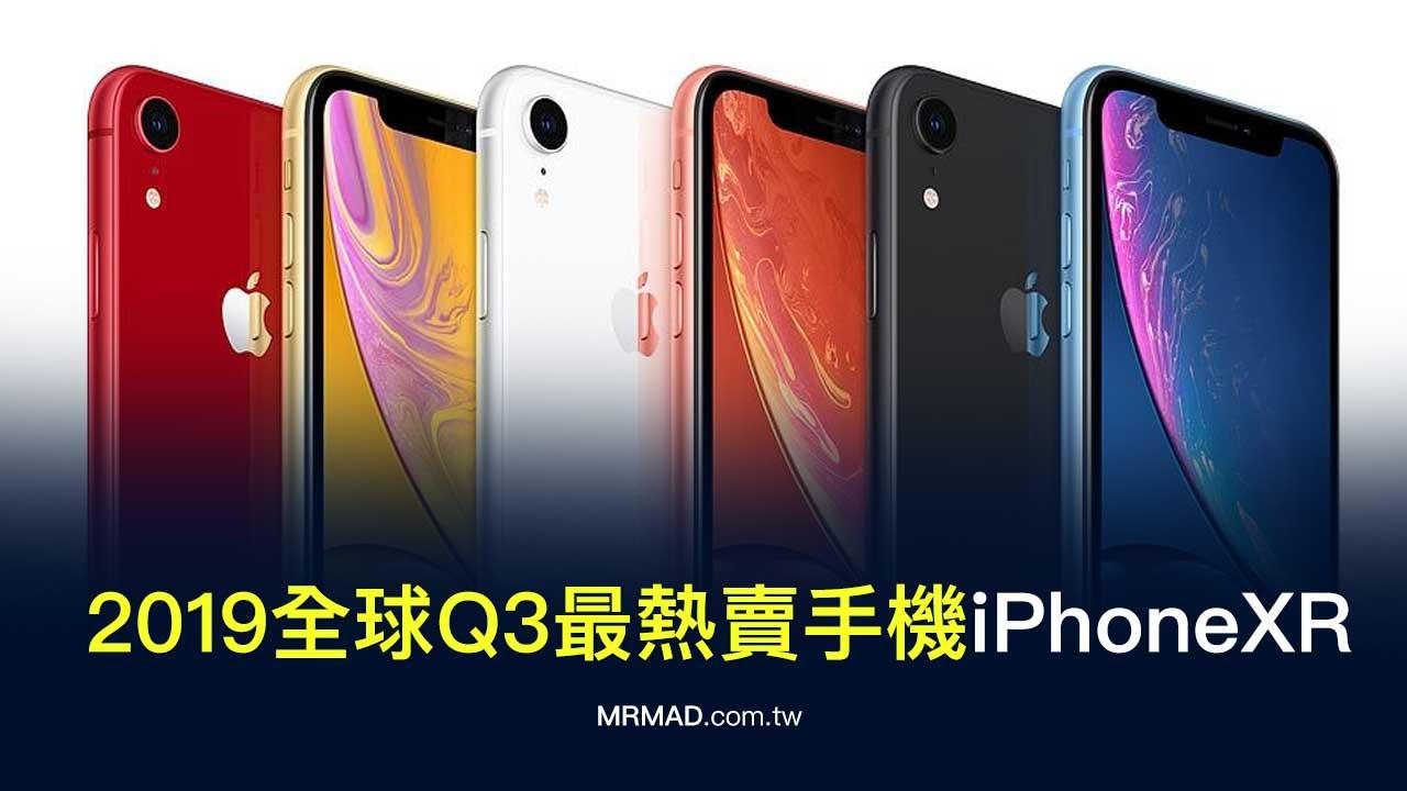 2019全球第三季最熱賣手機排行冠軍 iPhone XR