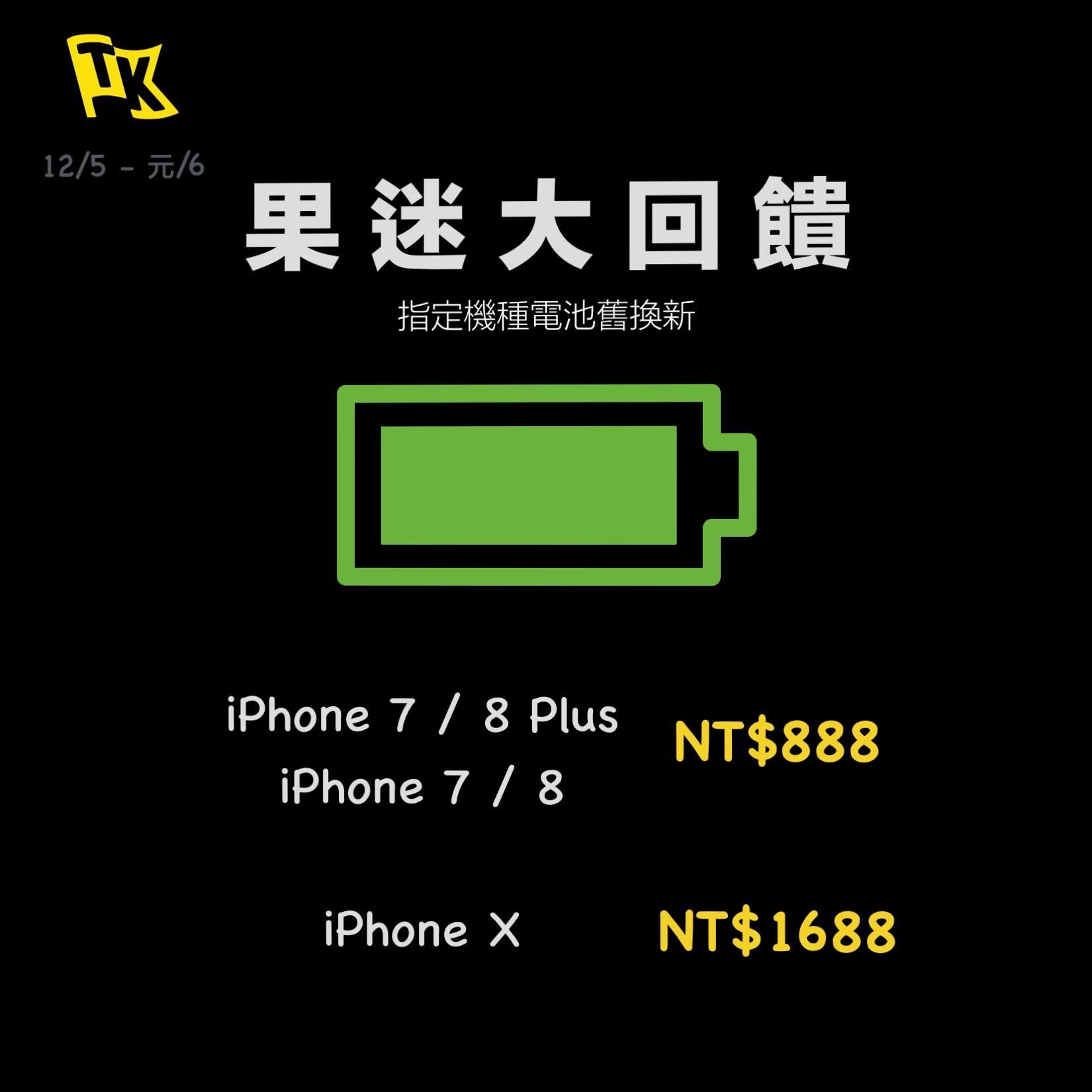 燦坤iPhone電池舊換新優惠888元到年初!全省AppleShop門市皆可換電池
