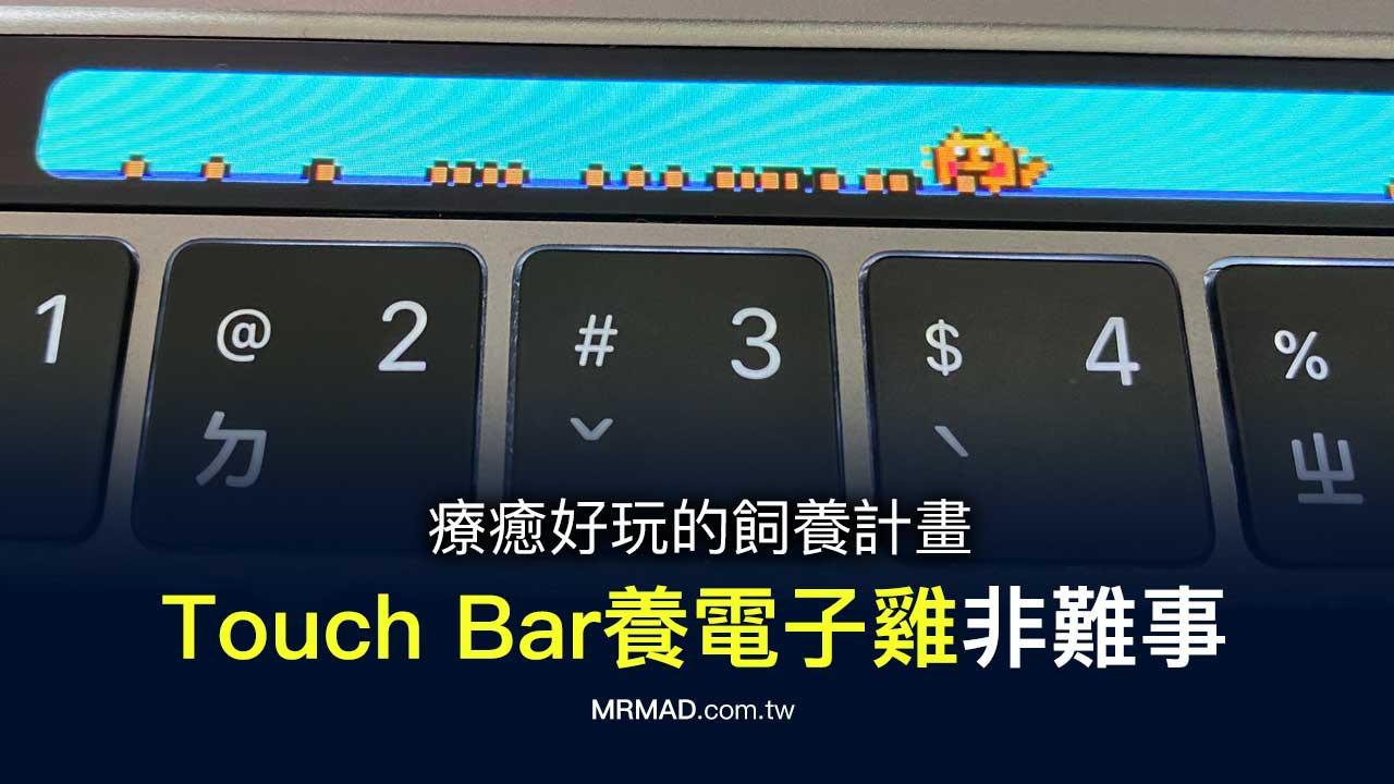 Touch Bar養電子雞非難事,療癒好玩的飼養計畫Touchbar Pet