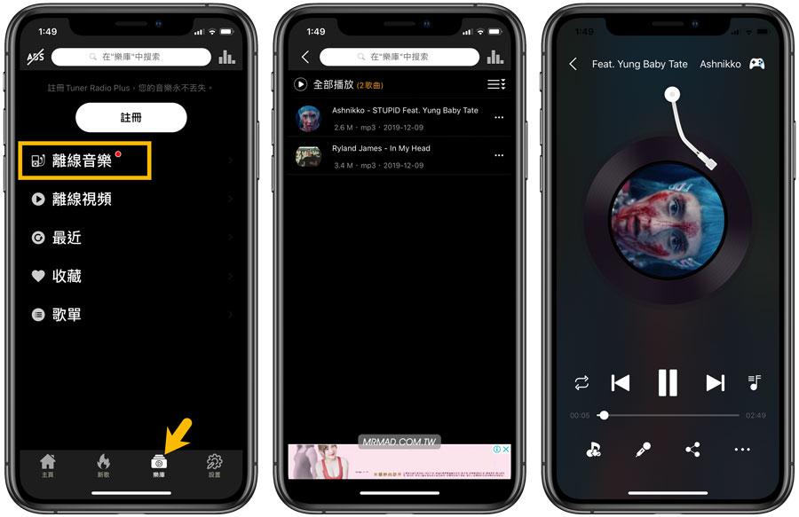Tuner Radio Plus最強iOS免費聽歌神器,支援離線下載YouTube和MP3音樂