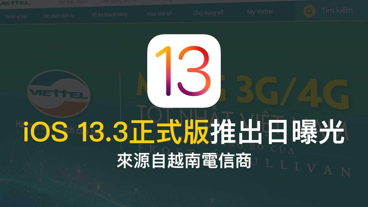 越南電信商曝光iOS 13.3正式版推出時間!將於12月13日釋出