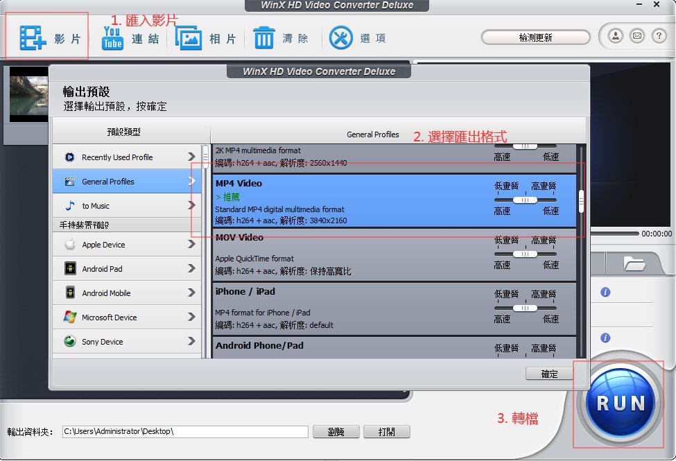 WinX HD Video Converter Deluxe聖誕限時半價,影音轉檔、下載4K好幫手