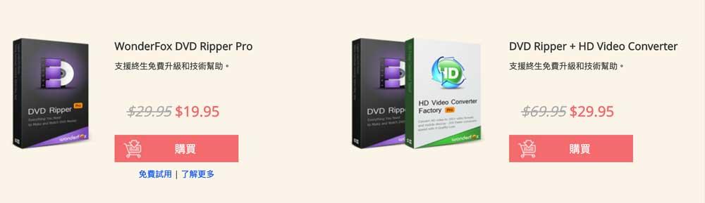 HD Video Converter Factory Pro 正版免費下載1