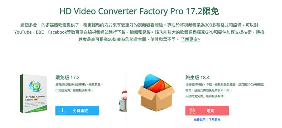 HD Video Converter Factory Pro 正版免費下載