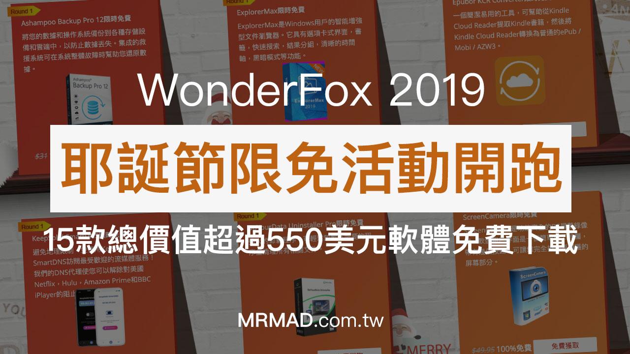 WonderFox 2019年聖誕節限免活動開跑!15款總價值超過550美元