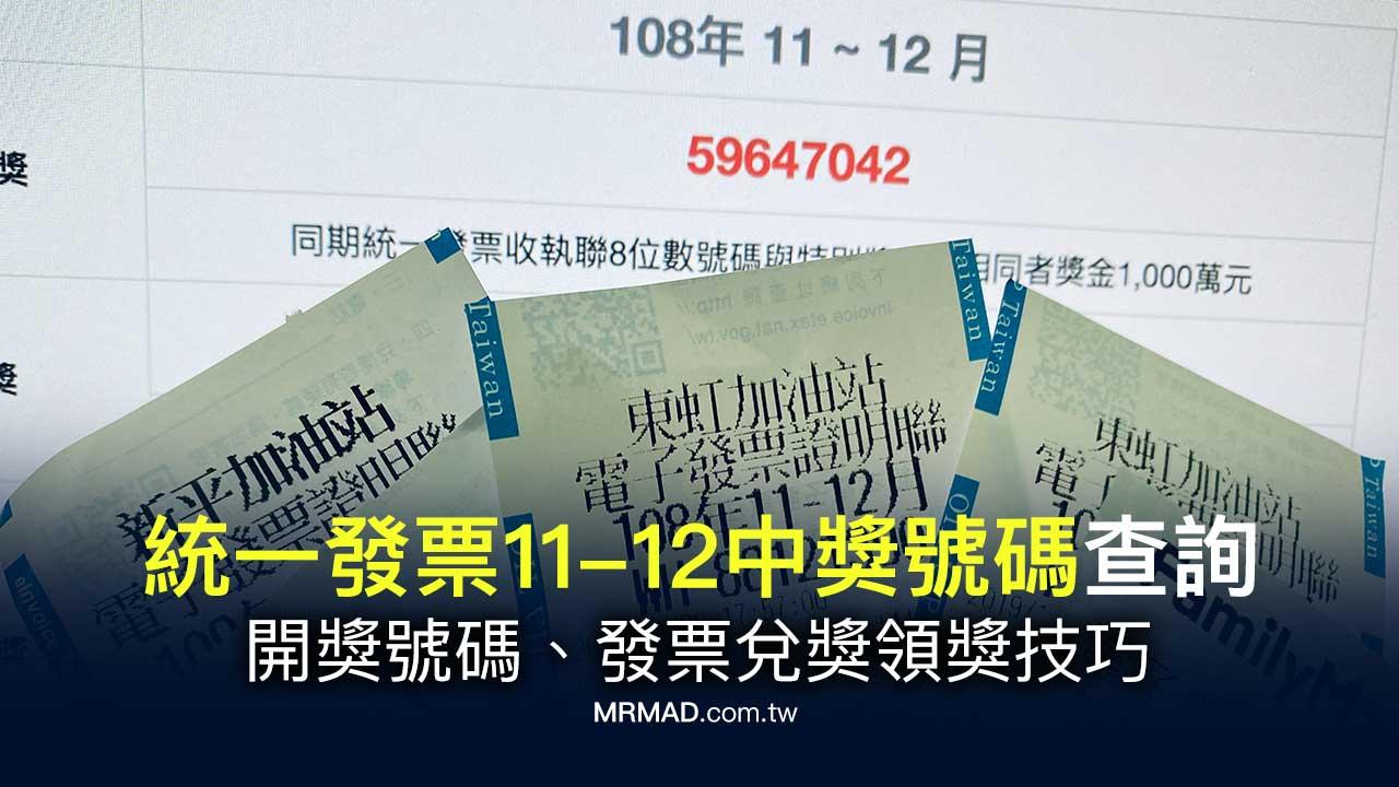 統一發票108年11-12月中獎號碼直接查!開獎號碼、發票兌獎領獎技巧