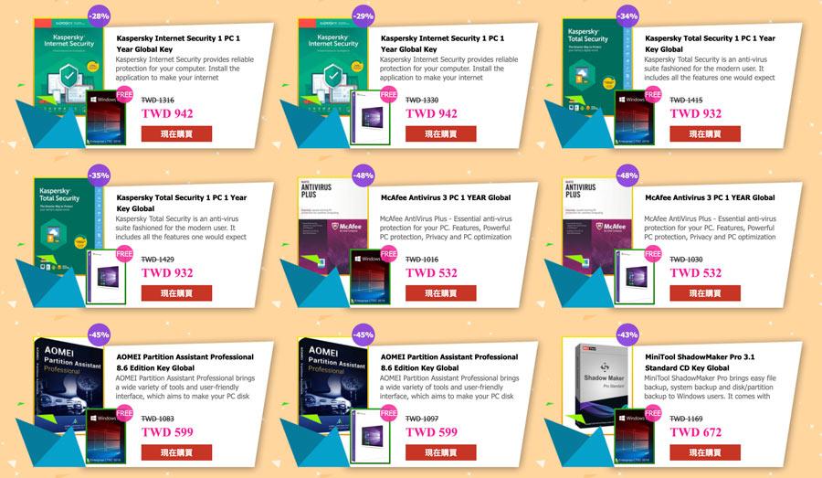 超便宜硬碟管理工具特價活動,買就送正版Windows 10企業版序號